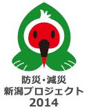 防災・減災 新潟プロジェクト2014